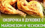 Как приготовить курицу в майонезе в духовке