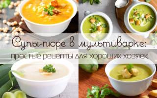 Вкусный картофельный суп-пюре в мультиварке